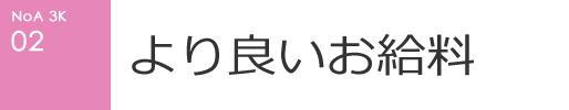 NoA 3k その2